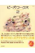 ビ-ズワ-クス(2)