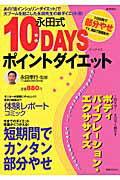 永田式10 daysポイントダイエット
