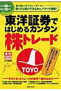 東洋証券ではじめるカンタン株トレ-ド