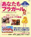 あなたもフラガール DVDで学ぶはじめてのフラレッスン (実用百科)
