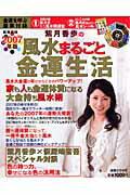 紫月香歩の風水まるごと金運生活(2007年版)