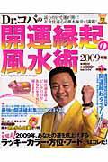Dr.コパの開運縁起の風水術(2009年版)