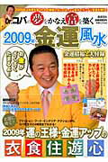 Dr.コパの夢をかなえ富を築く2009年金運風水
