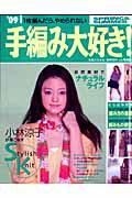 手編み大好き!('09)