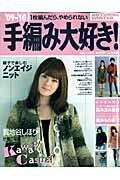 手編み大好き!('09-'10)
