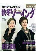 秋冬かんたんソ-イング('09 ミセス版)