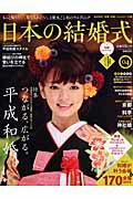 日本の結婚式(no.04)