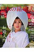 日本の結婚式(no.05)