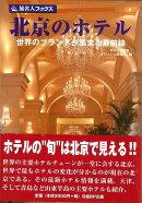 【バーゲン本】旅名人ブックス101 北京のホテル