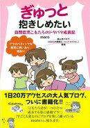 【バーゲン本】ぎゅっと抱きしめたい 自閉症児こもたろのドタバタ成長期