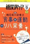 糖尿病ケア(Vol.15 No.9(201)