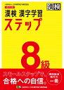 漢検 8級 漢字学習ステップ 改訂三版 [ 日本漢字能力検定協会 ]