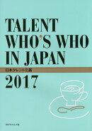 日本タレント名鑑(2017年度版)