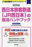 西日本旅客鉄道(JR西日本)の就活ハンドブック(2019年度版)