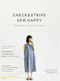 CHECK&STRIPE SEW HAPPY 作りたくなる ハッピーなソーイングブック [ CHECK&STRIPE ]