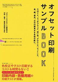 オフセット印刷サンプルBOOK CMYK、リッチブラック、濃い墨、グロスニス、マットニス、金、銀、蛍光、白の印刷見本を各種の紙に。 [ 『デザインのひきだし』編集部 ]