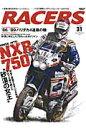 RACERS(volume 31) パリダカ専用ホンダワークスレーサーNXR750 (San-ei mook)
