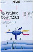 現代思想(2021 1(vol.49-1)