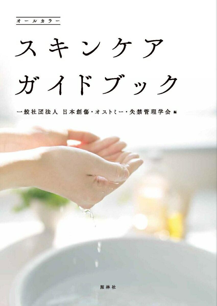 スキンケアガイドブック [ 一般社団法人 日本創傷・オストミー・失禁管理学会 ]