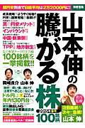 山本伸の騰がる株100銘柄(2015年春号)