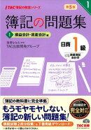 簿記の問題集日商1級商業簿記・会計学(1)第5版
