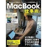 MacBook仕事術!(2020) ([テキスト])
