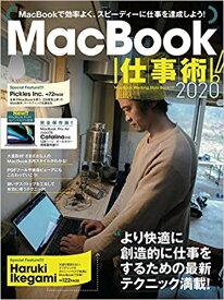 MacBook仕事術!2020 Catalina対応・最新版!
