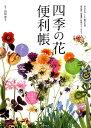 四季の花便利帳 身近な花188種の名前、開花期や流通期、特徴がよく [ 主婦の友社 ]