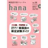 hana(Vol.35) 特集:韓国語の検定試験ガイド