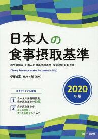 日本人の食事摂取基準(2020年版) [ 伊藤貞嘉 ]