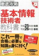 基本情報技術者教科書(平成25年度秋期/平成26年度)