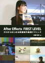 After Effects FIRST LEVEL [ 佐藤 智幸 ]