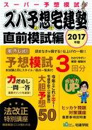 ズバ予想宅建塾直前模試編(2017年版)