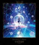 「Loveletter from Moon」 at 日本武道館 LIVE FILM【Blu-ray】