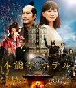 本能寺ホテル Blu-rayスタンダード・エディション【Blu-ray】 [ 綾瀬はるか ]