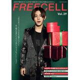 FREECELL(Vol.29) 山田涼介『記憶屋あなたを忘れない』/宮沢氷魚『his』/芳根 (KADOKAWA MOOK)
