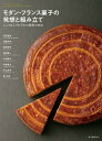 モダン・フランス菓子の発想と組み立て シェフ8人それぞれの解釈と技法 [ 浅見欣則 ]