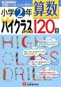 小学2年算数ハイクラスドリル120回 (全国トップレベルの学力!) [ 小学教育研究会 ]