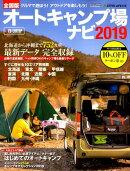オートキャンプ場ナビ(2019)