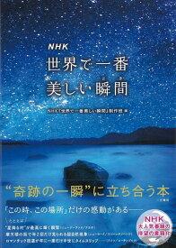 【バーゲン本】NHK世界で一番美しい瞬間 [ NHK世界で一番美しい瞬間制作班 編 ]