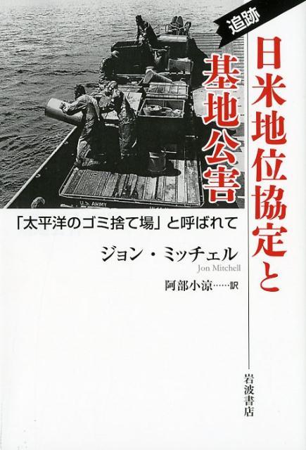 追跡日米地位協定と基地公害 「太平洋のゴミ捨て場」と呼ばれて [ ジョン・ミッチェル ]