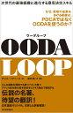 OODA LOOP(ウーダループ) 次世代の最強組織に進化する意思決定スキル [ チェット リチャーズ ]