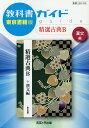 教科書ガイド東京書籍版精選古典B漢文編 教科書番号 東書古B332