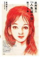 政岡憲三『人魚姫の冠』絵コンテ集