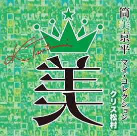 筒美京平 マイ・コレクション クリス松村 [ (V.A.) ]