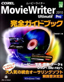 COREL MovieWriter 2010 Ultimate/Pro完全ガイド