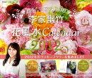 李家幽竹:花風水カレンダー(2012)
