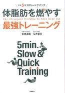 1日5分スロー&クイック体脂肪を燃やす最強トレーニング