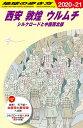 D07 地球の歩き方 西安 敦煌 ウルムチ シルクロードと中国西北部 2020〜2021 [ 地球の歩き方編集室 ]