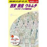 地球の歩き方(D07(2020~2021年版) 西安・敦煌・ウルムチ・シルクロードと中国西北部